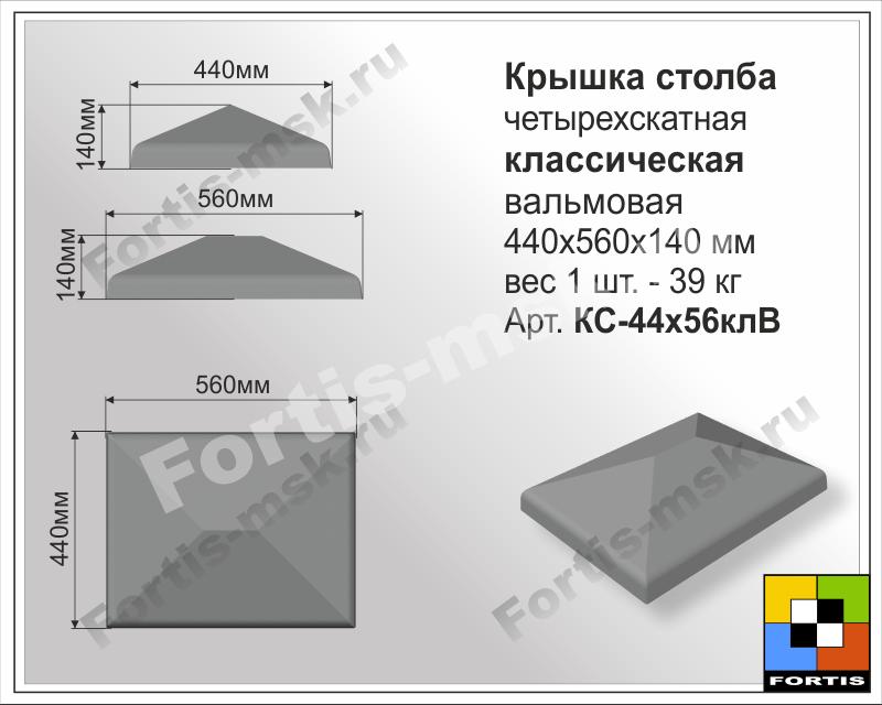 Крышка столба четырехскатная 440х560х140мм классика