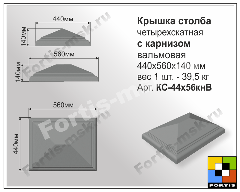 Крышка столба четырехскатная 440х560х140мм с карнизом