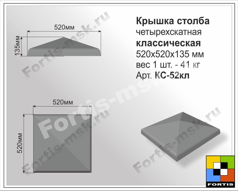 Крышка столба четырехскатная 520х520х135мм классика
