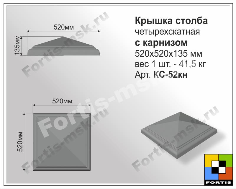 Крышка столба четырехскатная 520х520х135мм с карнизом
